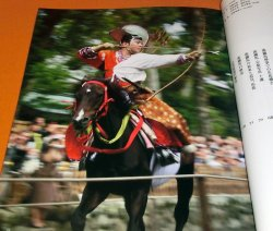 Photo1: Ogasawara school Yabusame : Japanese Traditional Mounted Archery japan