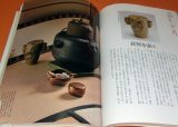 Devise Combination of Japanese Tea Utensils book japan tea ceremony sado
