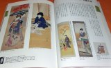 RARE ! Price of the Japanese Painting book from japan