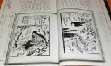 RARE Japanese Yokai Monster ukiyo-e picture in EDO period book from japan