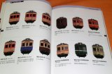 Face of the Japanese Train book railway electric car tramcar japan