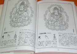 Photo1: Mandala Picture Dictionary book from Japan Japanese Hinduism Buddhism