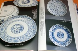 Photo1: Imari Porcelain collection by Nakajima Seinosuke book japan arita japanes