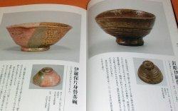Photo1: Korai Chawan : Japanese Tea Ceremony Excellent Utensils book from japan