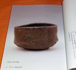 Photo1: Story of Bizen Ware book from Japan Japanese pottery and porcelain