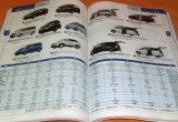Japanese Motor Vehicles Guidebook 2013-2014 vol.60 book from Japan