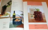 Make Basket by Advertisement Leaflets book from japan handmade craft