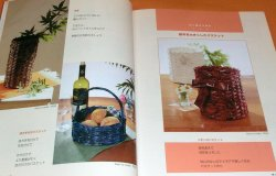 Photo1: Make Basket by Advertisement Leaflets book from japan handmade craft