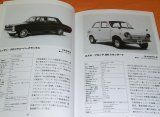 JAPANESE PASSENGER VEHICLES 1966-1974 book japan car vintage old