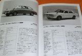 JAPANESE PASSENGER VEHICLES 1975-1981 book japan car vintage old