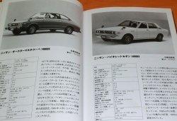 Photo1: JAPANESE PASSENGER VEHICLES 1975-1981 book japan car vintage old