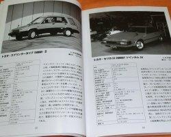 Photo1: JAPANESE PASSENGER VEHICLES 1982-1985 book japan car vintage old