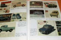 Photo1: DAIHATSU : The History of Japan's Oldest Engine Company book japanese
