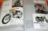 Made in Japan Motorcycle History book BRIDGESTONE MIYATA KAWASAKI etc