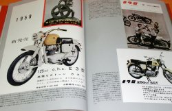 Photo1: Made in Japan Motorcycle History book BRIDGESTONE MIYATA KAWASAKI etc