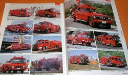 Photo1: Japanese Fire Truck (Fire Engine) 1999-2005 photo book from japan
