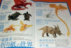 Photo1: Original Origami by Satoshi Kamiya book japan japanese paper folding