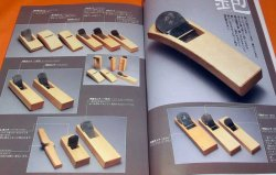 Photo1: Japanese Carpenter Tools book from japan Kanna Plane Chisel Nomi Saw