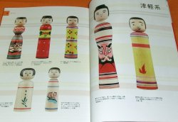 Photo1: An Old and New Japanese Wooden Doll KOKESHI World book from Japan
