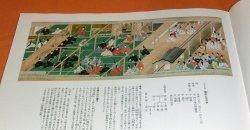 Photo1: The Tale of the Heike Emakimono book from Japan Japanese monogatari