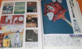 Japanese MANGA Museum 1924 - 1959 by Leiji Matsumoto book Japan comics