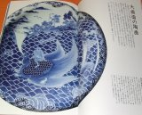 Imari Porcelain Beauty of Dyed : Various Large Plate Design book Japan