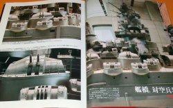 Photo1: Ultimate Japanese battleship Yamato book Japan Imperial Japanese Navy