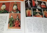 Japanese Antique Dolls book from Japan traditional ningyo
