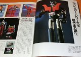 THE CHOGOKIN : Die-cast Character Vintage Toys in Japan book Mazinger Z