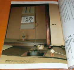 Photo1: Structure of Japanese Tea Ceremony Tearoom book Japan sado chanoyu room