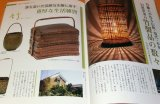 Japanese Bamboo Ware book from Japan work centre craft