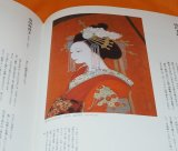 A Survey of Japanese Women Painters: The Racing Athletes of Beauty book