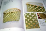 How to weave a Bamboo Basket book book from Japan Japanese work craft