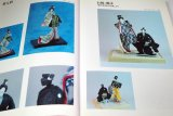 How to make Washi Paper Doll book from Japan Japnese traditional craft