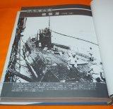THE IMPERIAL JAPANESE NAVY 12 Submarines I-GO RO-GO HA-GO Midget Submarine