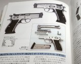 Gun & Mechanism : Present-day Pistol book from Japan Japanese gun handgun