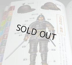 Photo1: Color version Samurai Armor and Weapon book from japan KABUTO KATANA YOROI