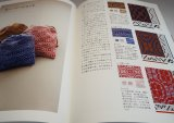 Sakiori Taizen Japanese torn yarn-woven fabric book from Japan