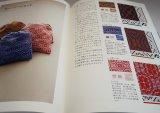 Sakiori Taizen Japanese torn yarn-woven fabric book from Japan