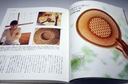 Photo1: Make Handmade Bamboo Basket and Tableware Craft Work book from Japan