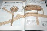 How to make RUBBER BAND GUNS (RBG) book from Japan japanese pistol