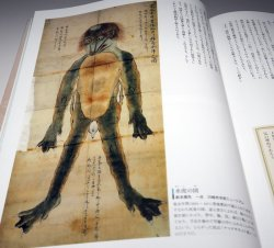 Photo1: Japanese YOKAI Monster old Ukiyo-e picture in EDO period book Japan kappa