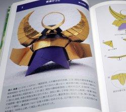 Photo1: Japanese Origami SAMURAI KABUTO KAMON Sengoku period book from Japan