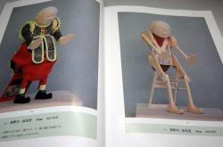 Photo1: Edo Karakri Traditional Antique Dan-gaeri Mechanism Doll Make book