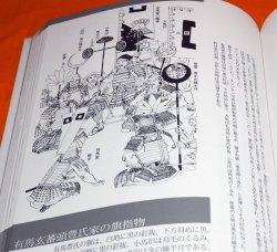 Photo1: Japanese Samurai Sengoku Period Battle Illustration Book Kabuto Katana