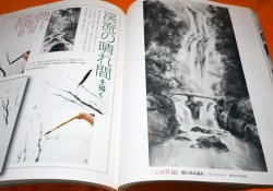 Photo1: Draw Ravine Waterfall Valley in Jpanese Ink Wash Painting Book from Japan