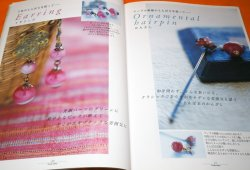 Photo1: Tonbo-Dama Glass Beadmaking Handmade Book Tombodama