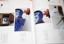 Photo1: Enjoy Kintsugi Book from Japan Mending Gold Primer Repair Kintsukuroi