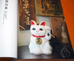 Photo1: MANEKINEKO Lucky Charm Born in Japan Book Maneki-neko Beckoning Cat