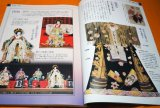 Costume of Kabuki by Program book from Japan Japanese
